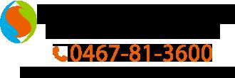 広沢カイロプラクティック TEL:0467-81-3600 受付時間 10:00-19:00 休診日:月曜・祝日