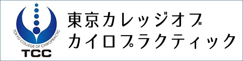 東京カレッジオブカイロプラクティック